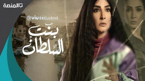 قصة مسلسل بنت السلطان
