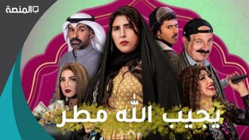 قصة مسلسل يجيب الله مطر