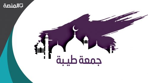 كلام جميل عن ثالث جمعة في رمضان