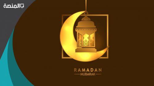 رسائل مبارك عليك شهر رمضان حبيبي