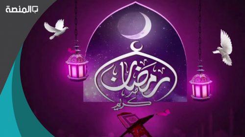 كلمات عن وداع رمضان 2021