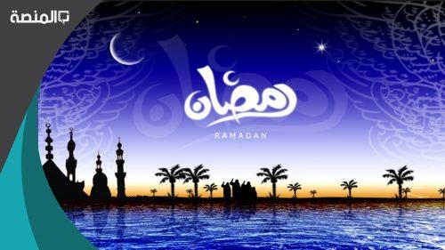 كلمات عن وداع شهر رمضان 1442