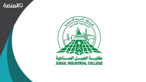 كلية جبيل الصناعية شروط القبول 1443