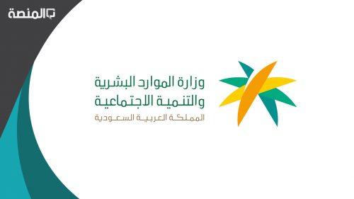 كم عدد مستفيدي الضمان الاجتماعي في السعودية