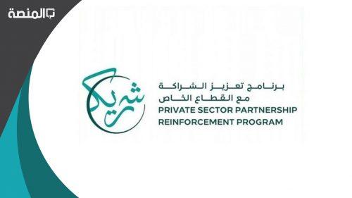 ماهو برنامج شريك السعودية رؤية 2030