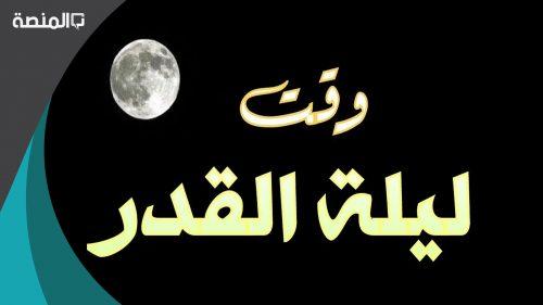 ما هو تاريخ ليلة القدر رمضان 1442