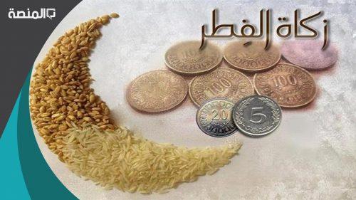 ما هو مقدار زكاة الفطر في الكويت