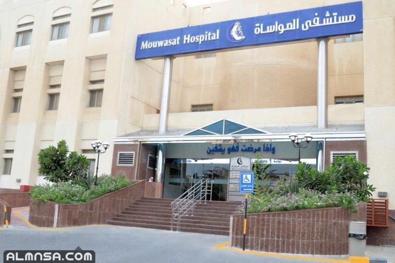 افضل مستشفى للولاده بالرياض 1442