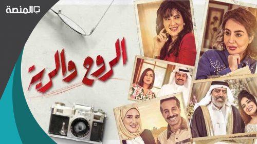 مسلسل الروح والرية على اي قناة