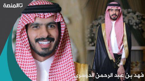 من هو فهد بن عبدالرحمن الدوسري