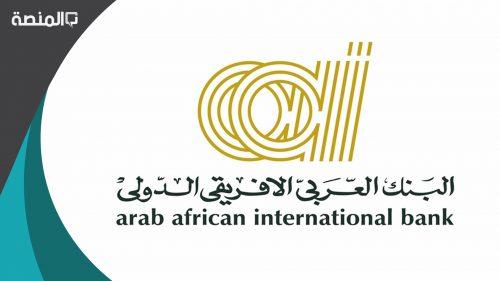 مواعيد البنك العربي الافريقي في رمضان