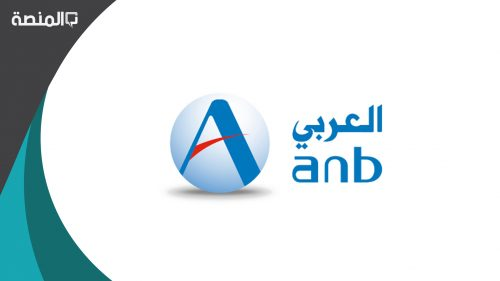 مواعيد دوام البنك العربي في رمضان