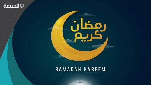 موضوع عن فضل شهر رمضان المبارك