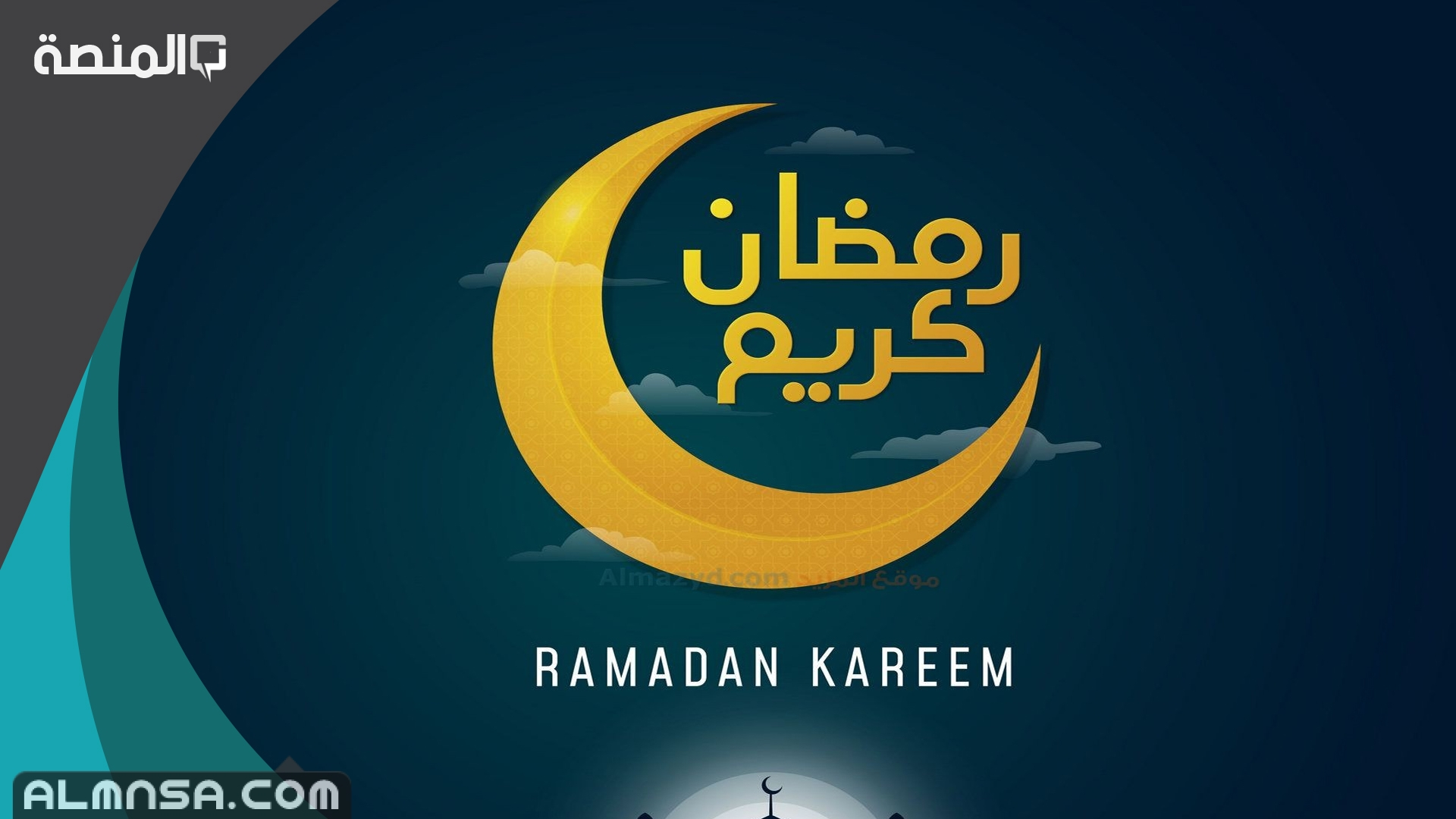 موضوع عن فضل شهر رمضان المبارك المنصة