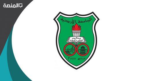 موقع التسجيل الذاتي الجامعة الأردنية 2021