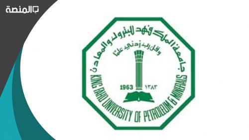 نسبة القبول في جامعة الملك فهد للبترول والمعادن 1442