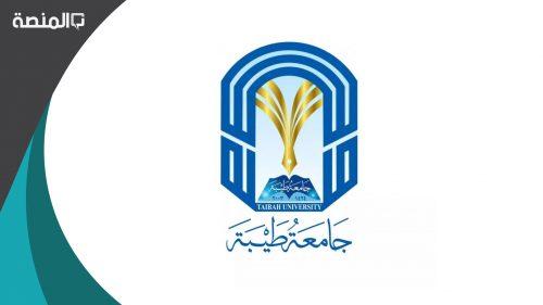 نسبة القبول في جامعة طيبة 1442