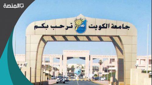 نسب قبول جامعة الكويت 2021