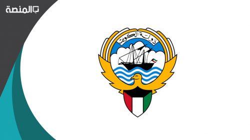 نص المادة الرابعة من الدستور الكويتي