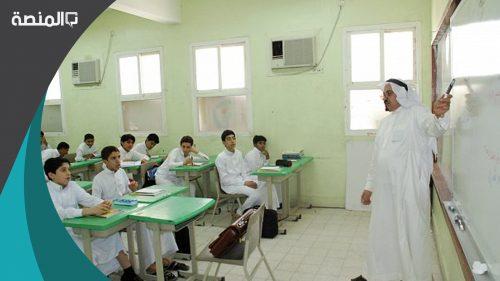 نهاية دوام المعلمين رمضان 1442