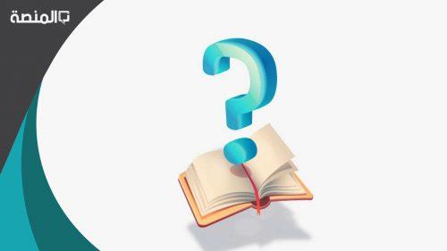 أسئلة تحدي الغباء مع الاجوبة