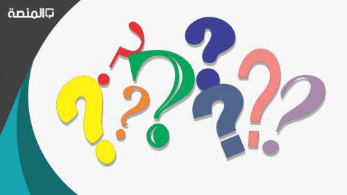 أسئلة لو خيروك صعبة ومكتوبة