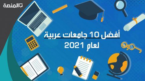 أفضل 10 جامعات عربية لعام 2021