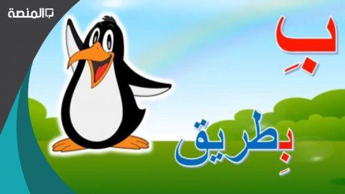 اسم حيوان بحرف الباء ب