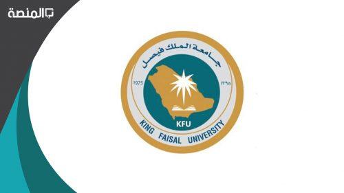 البطاقة الجامعية جامعة الملك فيصل