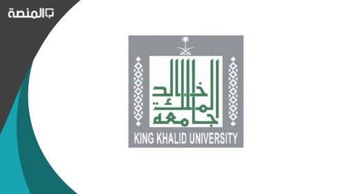 التسجيل المباشر جامعة الملك خالد البلاك بورد kku.edu.sa