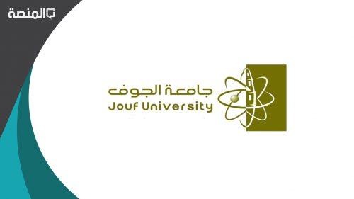 التسجيل في جامعة الجوف 1442