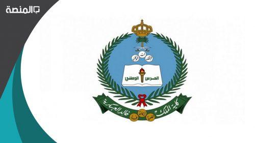 التقديم على كلية الملك خالد العسكرية 1442