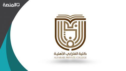 التقديم في كلية الفارابي alfarabi.edu.sa