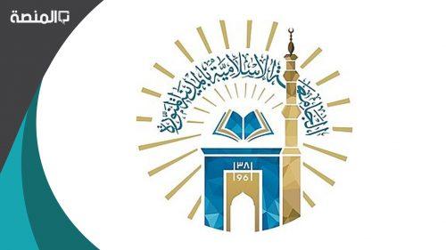 الجامعة الإسلامية بالمدينة المنورة الاستعلام عن طلب