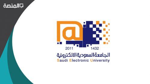 الجامعة السعودية الإلكترونية بوابة القبول والتسجيل 1442