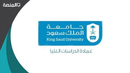 التقديم على الدراسات العليا جامعة الملك سعود 1443