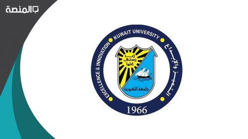 النسب الدنيا للقبول بجامعة الكويت 2021