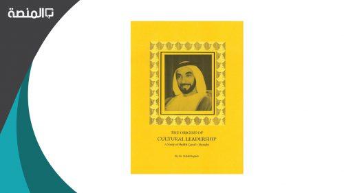 اول كتاب باللغة الانجليزية عن حياة الشيخ زايد