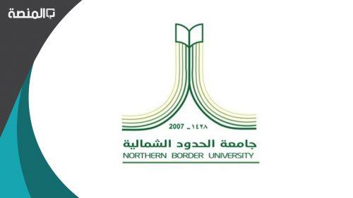 تخصصات جامعة الحدود الشمالية 1442
