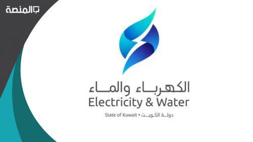 حجز موعد وزارة الكهرباء والماء في الكويت