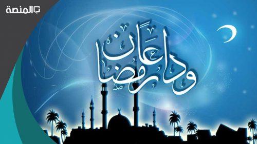 دعاء وداع رمضان واستقبال العيد
