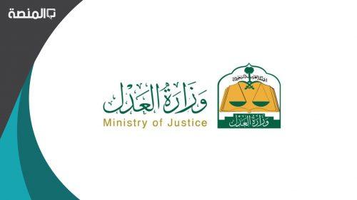 دوام كتابة العدل في رمضان