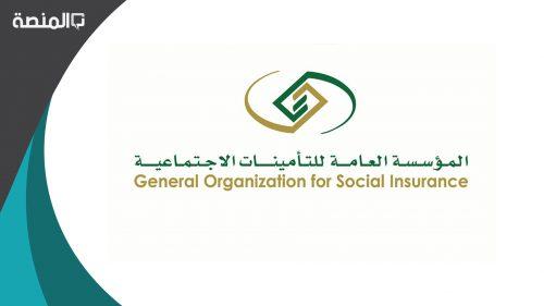 رابط التأمينات الاجتماعية استعلام عن رقم الهوية