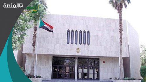 رابط حجز موعد القنصلية السودانية بجدة