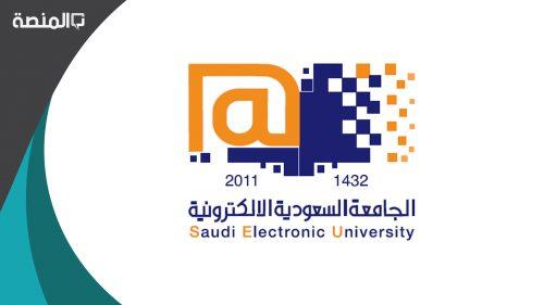 رسوم الجامعة السعودية الإلكترونية ماجستير