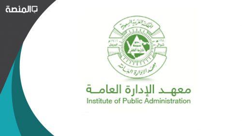 شروط التسجيل في معهد الإدارة 1442