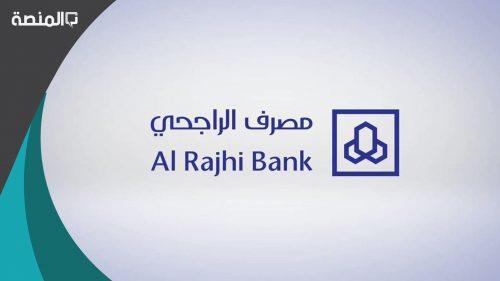 شروط التمويل الشخصي بنك الراجحي