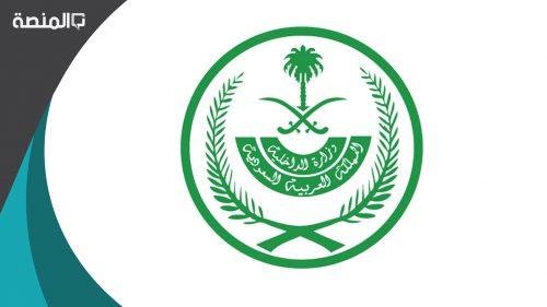 شروط السفر للبحرين 5 شوال