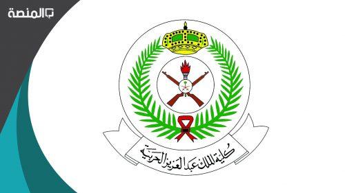 شروط القبول في كلية الملك عبدالعزيز الحربية 1442