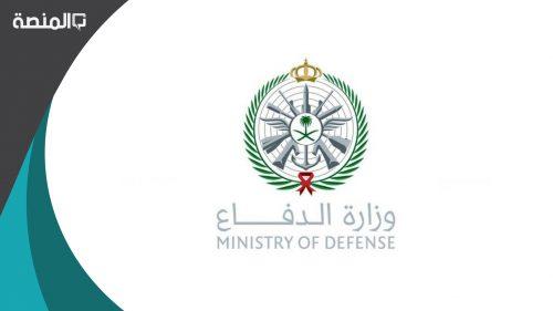 شروط القبول في وزارة الدفاع للثانوي 1442